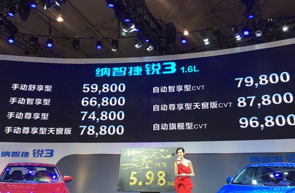 纳智捷A级轿车-锐3正式上市 5.98万起售-图2