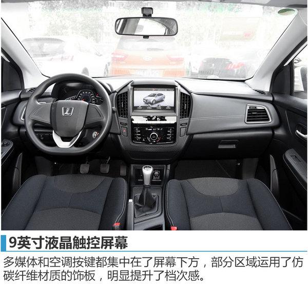 纳智捷A级车-锐3今日上市 预售5.89万起-图5