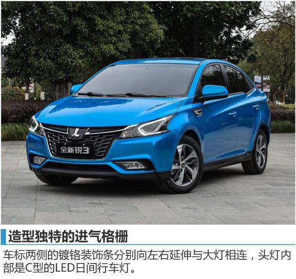 纳智捷A级车-锐3今日上市 预售5.89万起-图2