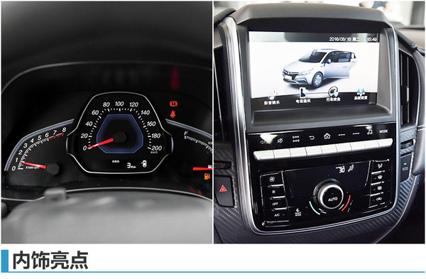 纳智捷A级车-锐3今日上市 预售5.89万起-图1