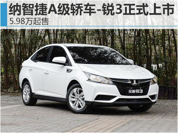 纳智捷A级轿车-锐3正式上市 5.98万起售-图1